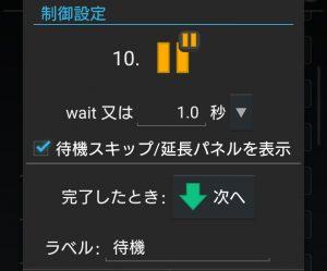 【FRep】固定+再起動