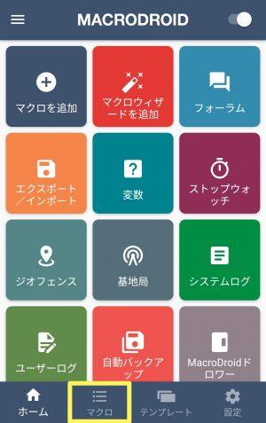 【MacroDroid】TOP画面