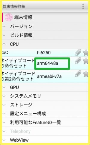 Android端末CPU